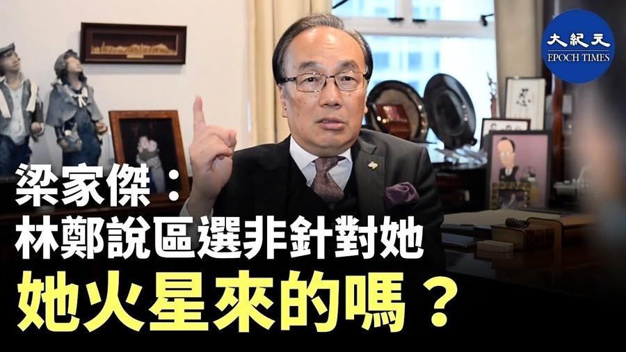 【珍言真語】梁家傑:林鄭說區選不是針對她,她火星來的嗎?