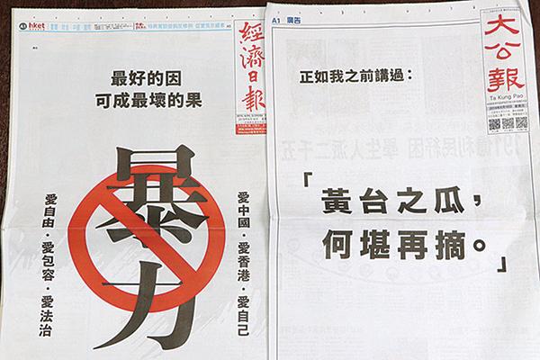 李嘉誠8月16日以「一個香港市民」的身份在多家報章刊登廣告,呼籲停止暴力。(中央社)