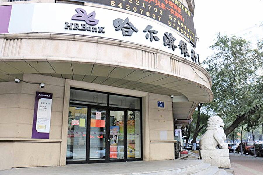 投資哈爾濱銀行遭接管富邦金否認 學者:金管會應了解因應曝險