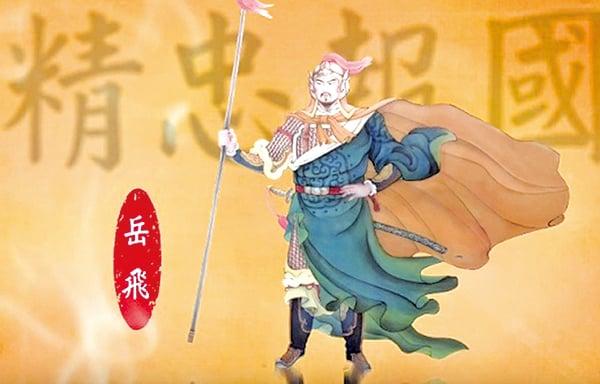 千古忠魂——岳飛(視頻截圖)
