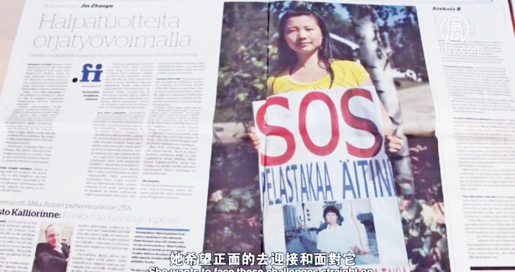 金昭宇呼籲國際社會救母親(新唐人)