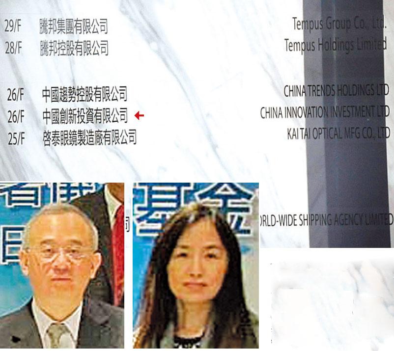 (上圖)王立強爆料的間諜公司中國創新投資總部在香港大樓內的樓層指示。小圖分別為向心(左一)和他的妻子龔青(左二),他們兩人都畢業於中共國防七校之一的南京理工大學。(中央社)