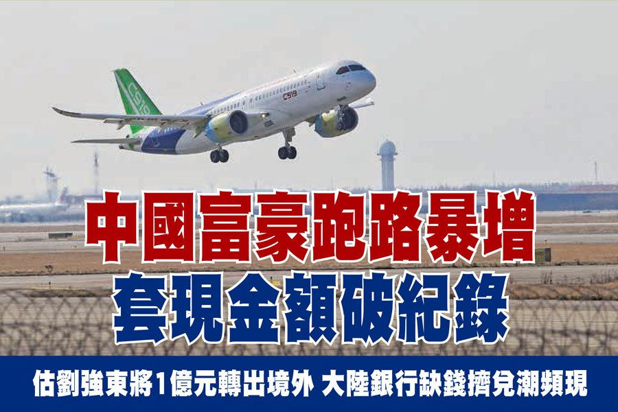 最新報告顯示,中國富豪套現金額破紀錄,富豪移民跑路人數暴增。圖為上海浦東國際機場。(Getty Images)