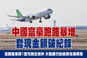 中國富豪跑路暴增 套現金額破紀錄