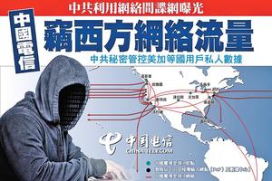 「美國採花中國釀蜜」 美少將揭中共竊密內幕