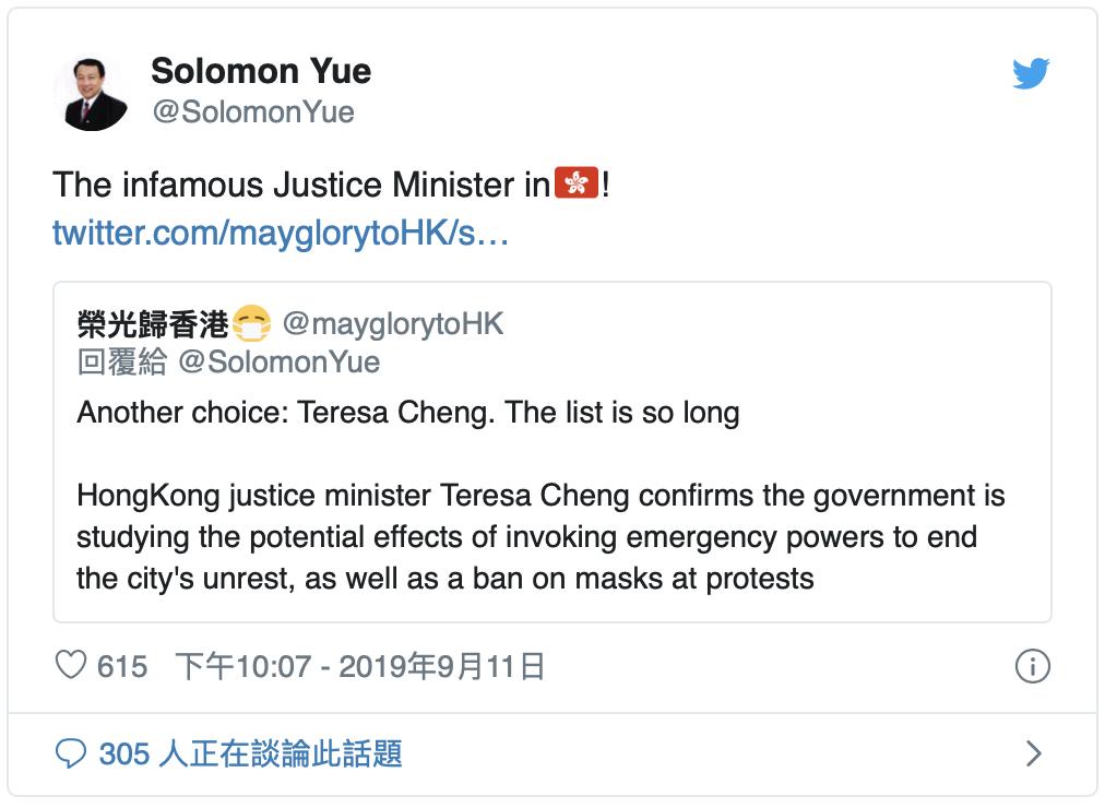 俞懷松曾建議鄭若驊為受制裁人選(網絡截圖)