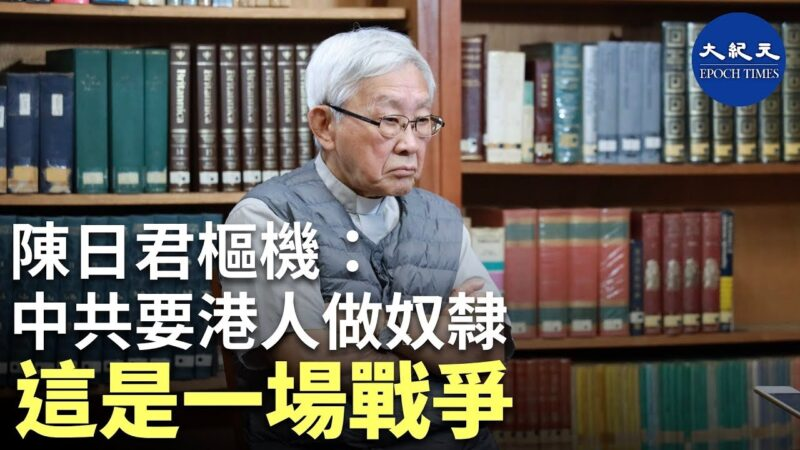 陳日君樞機:這是一場戰爭,中共要港人做奴隸(【珍言真語】Youtube)