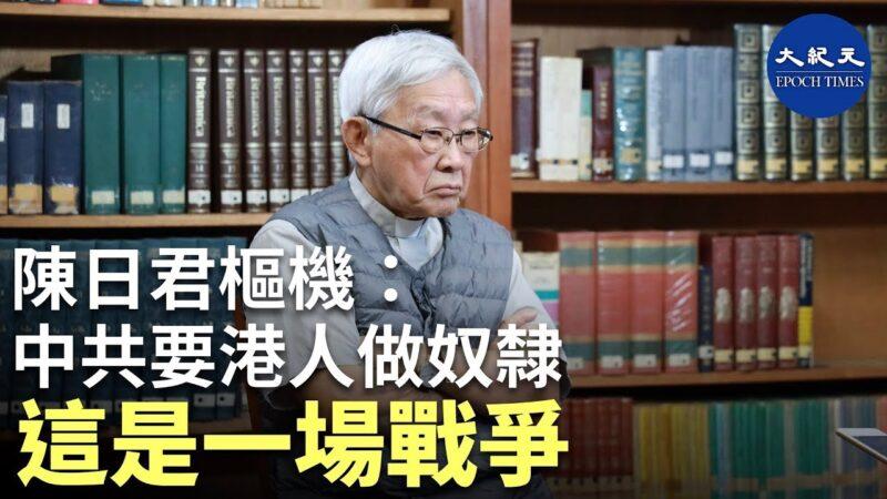 【珍言真語】 陳日君樞機:這是一場戰爭,中共要港人做奴隸