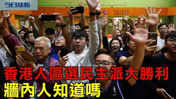 社論結尾向習近平政權喊話說:這是來自香港的聲音,你們現在能聽到了嗎?(合成圖片)