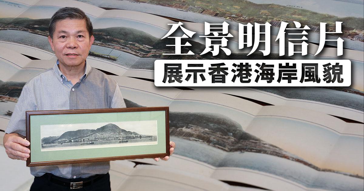 香港收藏家協會主席張順光展示二十世紀香港全景明信片。(設計圖片)