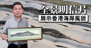 全景明信片展示香港海岸風貌