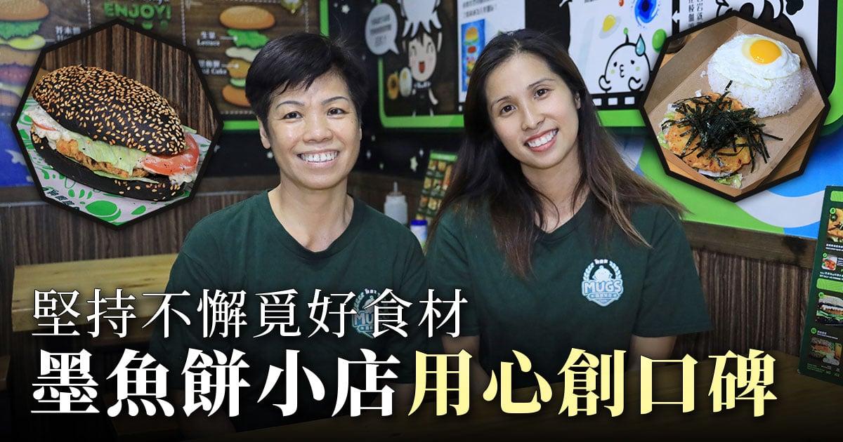 由母女倆共同經營的以墨魚餅為主題的食店,在大角咀街坊中以口碑立市。(設計圖片)