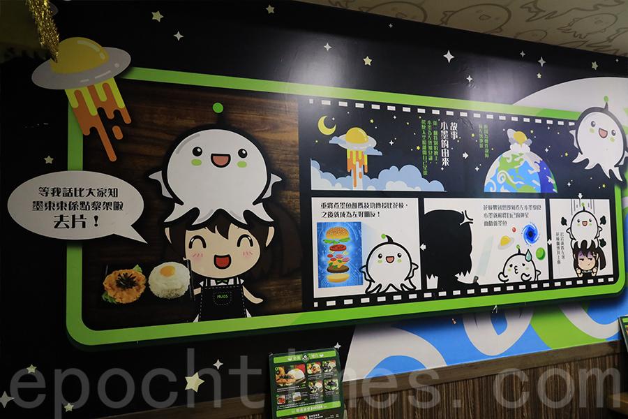 在食店內,有大幅漫畫展示墨魚餅主題食物及以阿敏為原型的卡通人物,阿敏說這也是客人的傑作。(陳仲明/大紀元)
