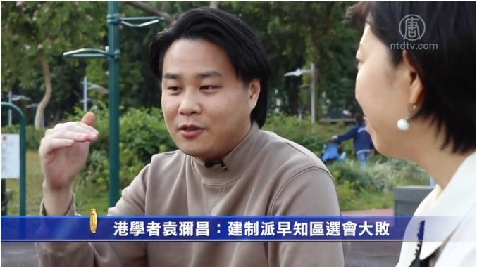 曾任建制派新民黨前政策總裁的香港學者袁彌昌透露,其實建制派內部民調早就已顯示區選會大敗,但由於「政治不正確」,所以不敢如實上報中共情報系統。(視頻截圖)