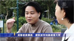 【珍言真語】港學者袁彌昌:建制派早知區選會大敗