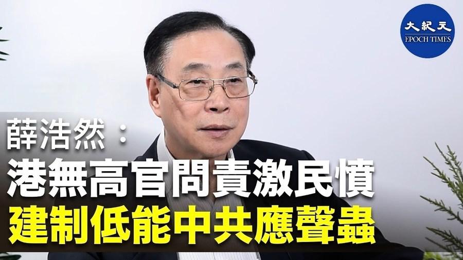 【珍言真語】薛浩然:何君堯被選民唾棄 中聯辦錯判形勢