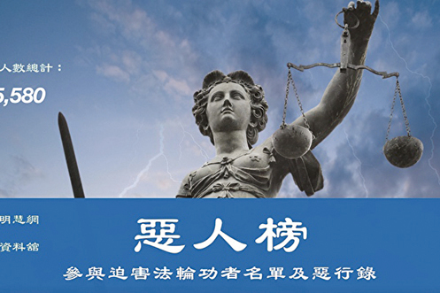 2019年11月,明慧網惡人榜問世,迄今為止,共蒐集了105,580名參與迫害法輪功學員者的名單。(明慧網)
