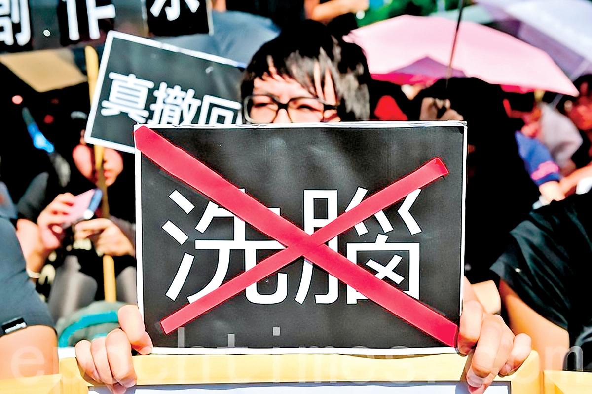 中共極權主義政權崩潰有五個步驟,其中之一:謊言欺騙,洗腦宣傳,忽悠不明真相的群眾。圖為2016年香港大專生堅決不要被洗腦。 (宋祥龍/大紀元)