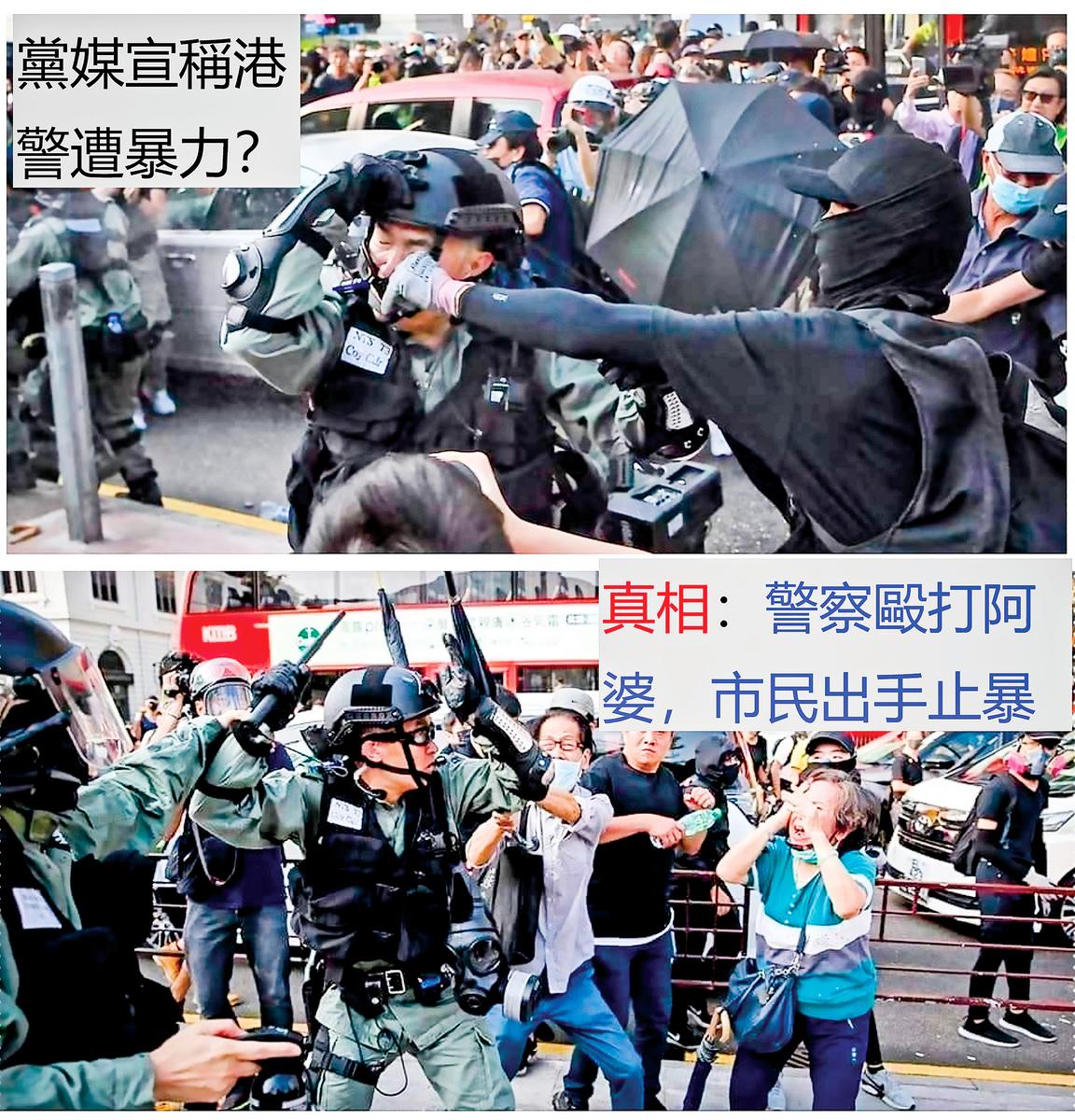 10月27日,親共港媒刊登圖片,報道稱抗議者暴力襲擊港警;但更多現場圖片揭示,港警是在毆打一阿婆時,被抗爭者奮力制止。(網絡截圖)