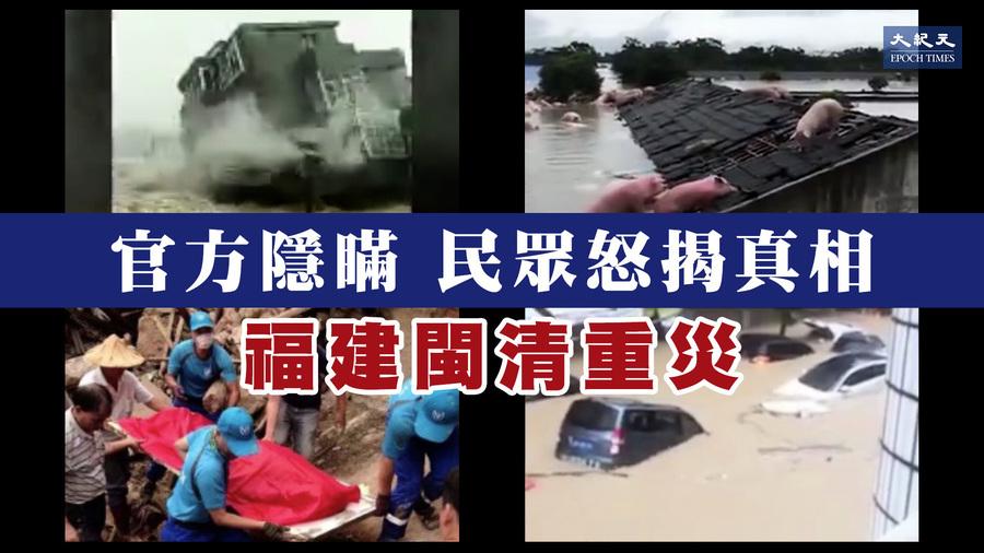 福建閩清當局無預警洩洪 民間曝重大傷亡