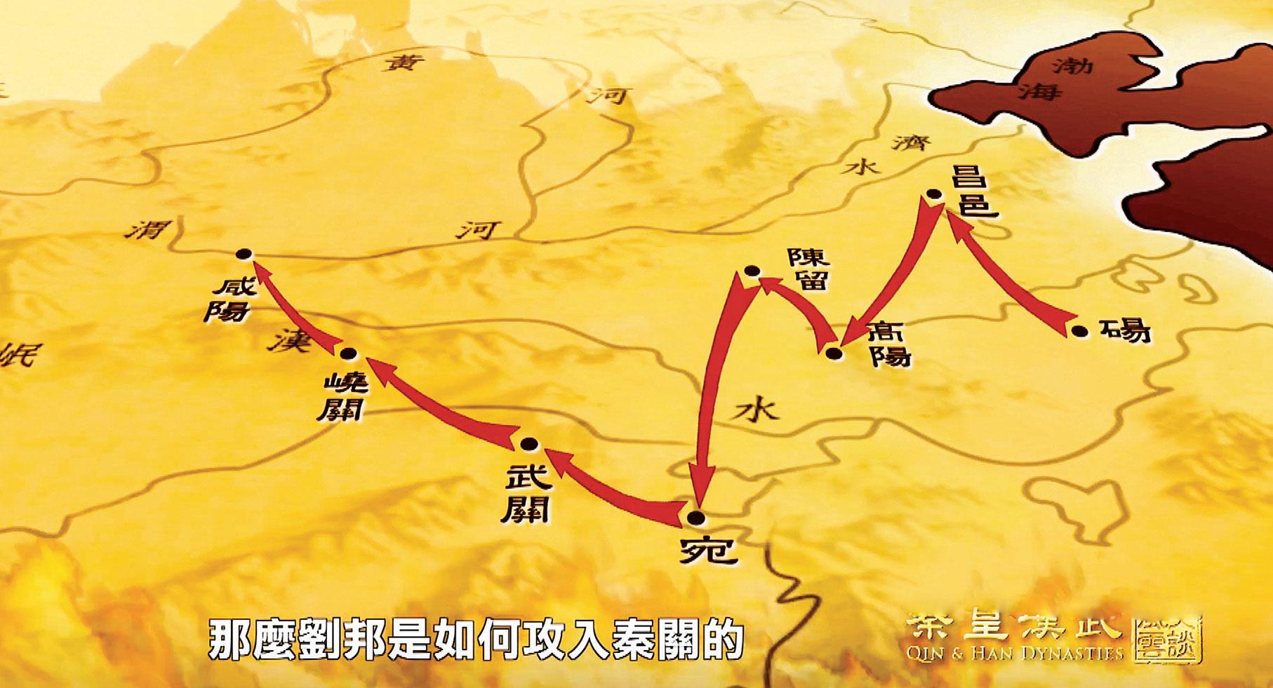 劉邦的軍隊一路向西快速挺進咸陽的路線圖。(圖/新唐人電視台)