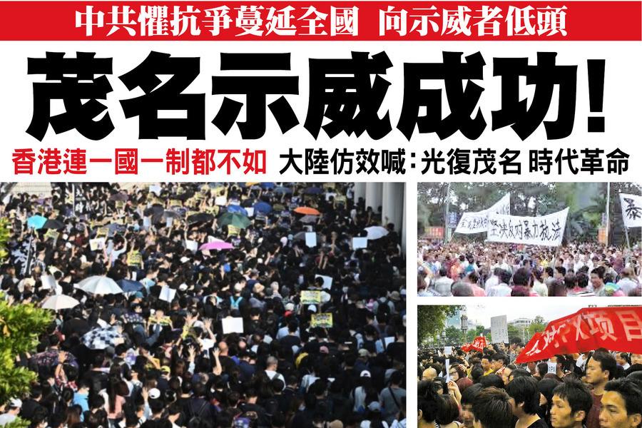 中共懼抗爭蔓延全國 向示威者低頭 茂名示威成功!