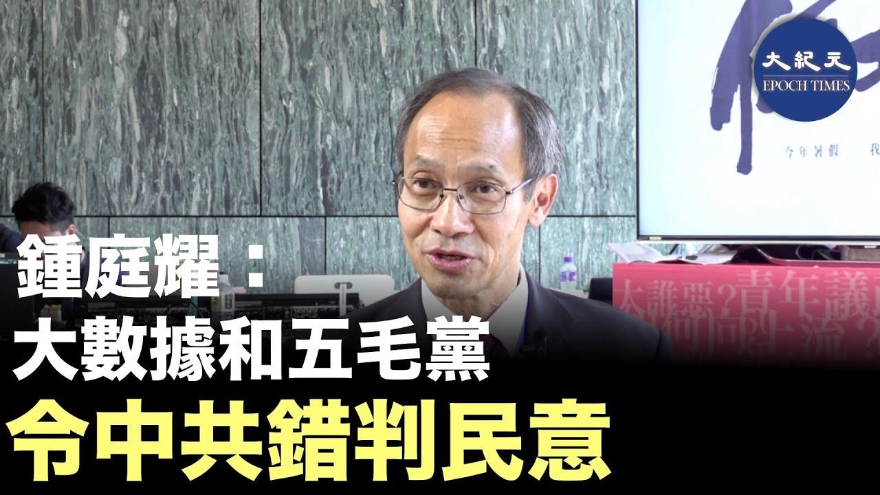 【珍言真語】 鍾庭耀博士:區選中共錯判民意(【珍言真語】Youtube)