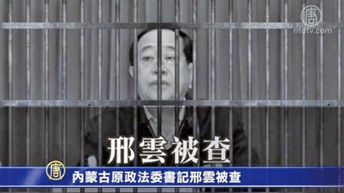 12月3日,內蒙古前政法委書記邢雲貪腐4.49億餘元,被判死緩。(影片截圖)