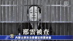 貪4.49億 內蒙前政法委書記被判死緩