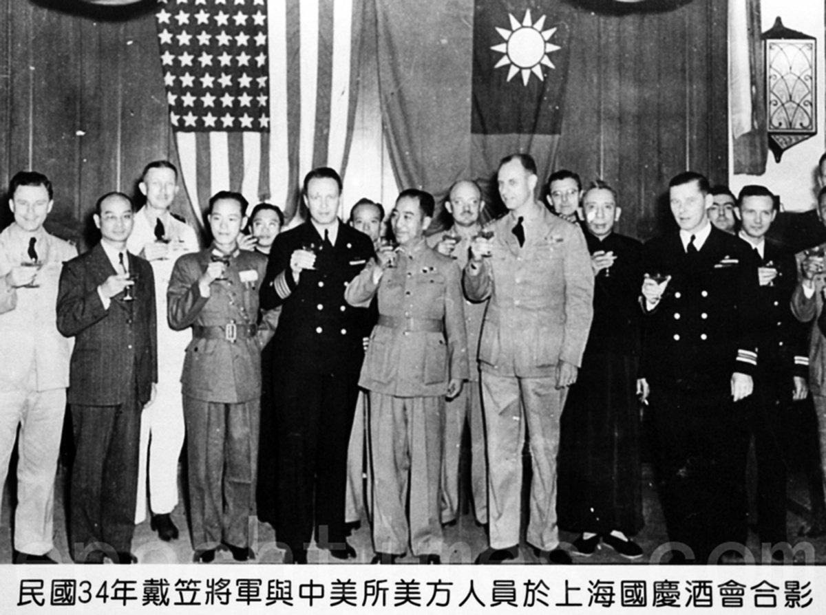 1945年,戴笠(中)與中美所人員。(戴德蔓翻拍/大紀元)