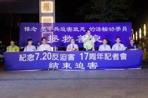 悼念7•20 台嘉義市長籲勇敢站出來制止迫害