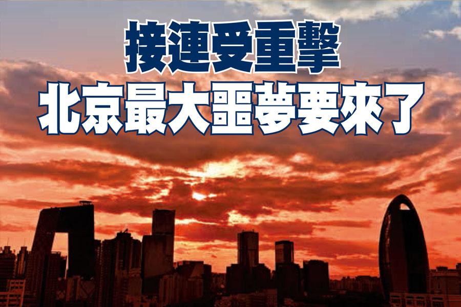 這幾天來,國際加緊圍獵封堵中共,大陸國內民眾勇武抗爭成功,北京最大的噩夢要來了。(大紀元資料室)