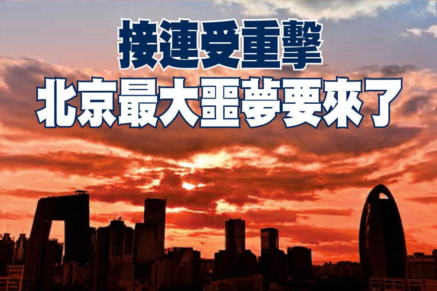 接連受重擊 北京最大噩夢要來了