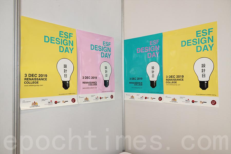 英基設計日(ESF Design Day)海報。(陳仲明/大紀元)