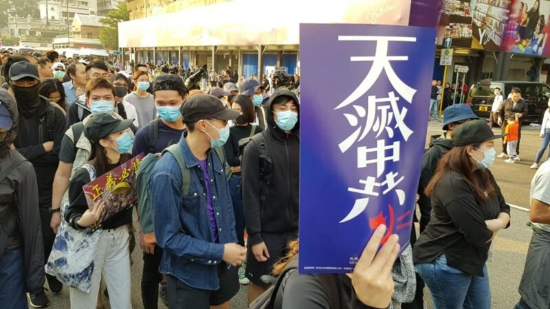 12月1日,38萬香港人舉行感謝美國保護香港集會,民眾手舉「天滅中共」的標語。(大紀元)