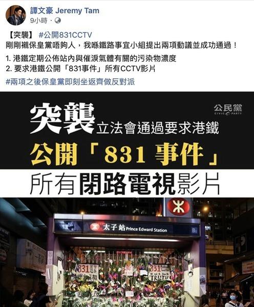 立法會通過促港鐵公開8.31影片動議