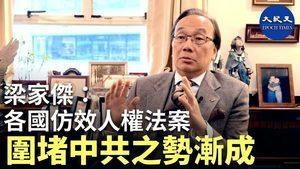 【珍言真語】梁家傑:各國倣傚人權法 圍堵中共之勢漸成