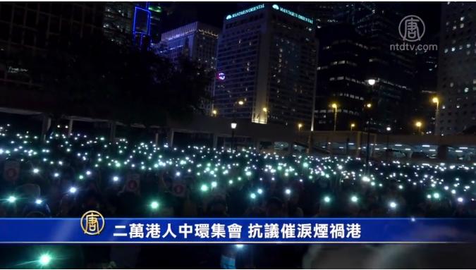 港人12月6日晚在中環舉行「吸吸可危-全城抵禦催淚煙」集會。(新唐人視頻截圖)