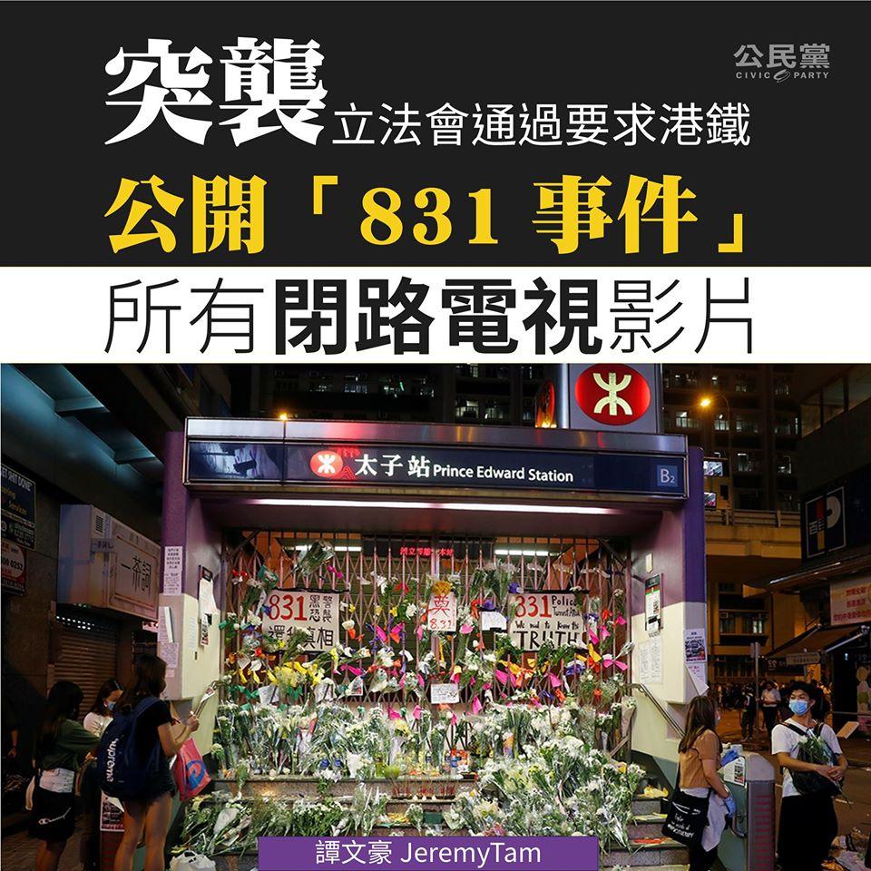 立法會鐵路事宜小組委員會通過動議,要求港鐵公開「8.31事件」所有閉路電視(CCTV)影片。(譚文豪Facebook圖片)