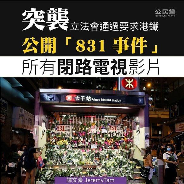 立法會通過促港鐵公開8.31CCTV動議