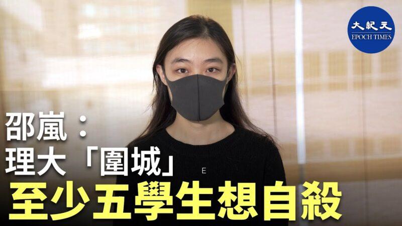 【珍言真語】城大邵嵐:《香港人權與民主法案》通過 應該歸功於前線的抗爭者