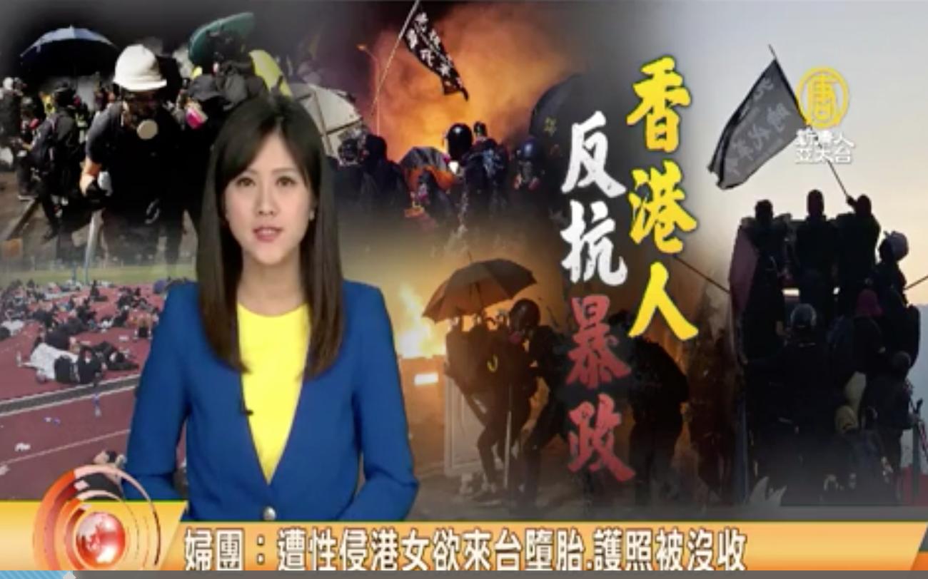 亞太新唐人11月報道:遭香港警察嚴重性侵犯的女子,曾聯絡台灣婦女社團,欲在台灣墮胎,無奈護照被港警沒收,終無法成行。婦團發言人被訪時,對女孩在香港墮胎處境表示擔憂。  (影片截圖)