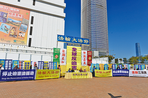 12月8日上午10點,香港法輪功團體在愛丁堡廣場舉行「維護人權結束迫害」集會。(宋碧龍/大紀元)