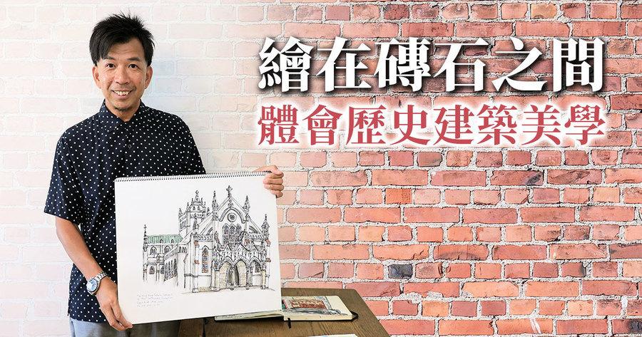 繪在磚石之間 體會歷史建築美學