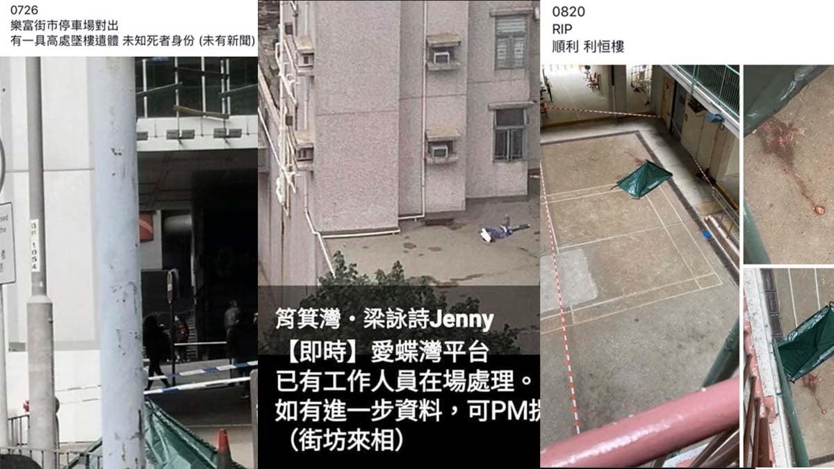 12月6日早香港連發三宗「墮樓」,引發港人憤怒。(網絡圖片)