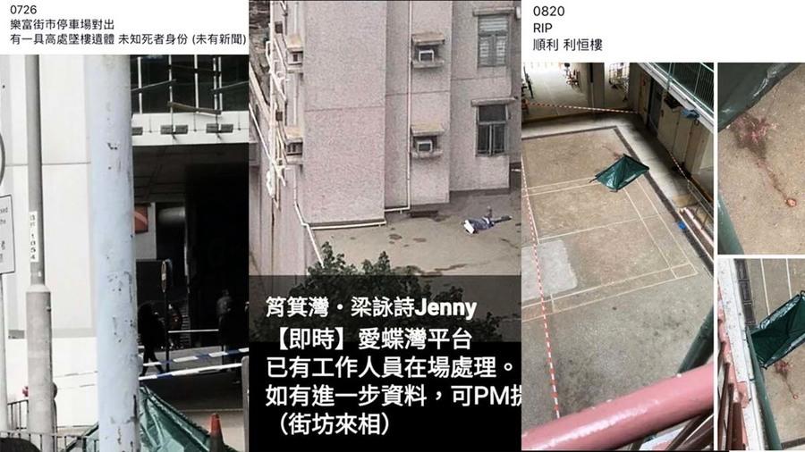 香港再現「自殺」潮 2小時內3宗墜樓
