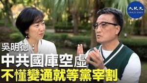 【珍言真語】吳明德:貿易戰致國庫空虛 有錢民企都被中共收回