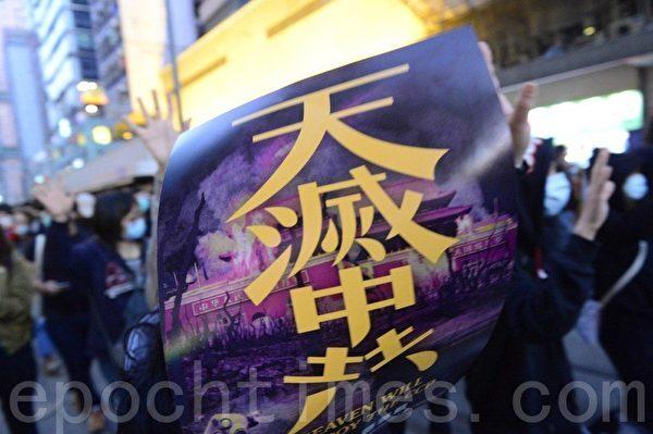 12月8日,遊行隊伍在金鐘軒尼詩道 ,民眾拿著「天滅中共」的標語。(余天祐/大紀元)