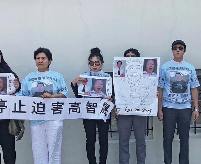高智晟太太耿和(左一)等人,在三藩市中領館前抗議,要求停止迫害高智晟。(耿和提供)