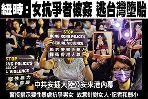 紐時:女抗爭者被姦 逃台灣墮胎